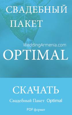 Свадебные Пакеты optimal